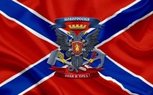 New Russia flag July 2014